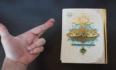 خوندن دسته جمعی کتاب : علی از زبان علی