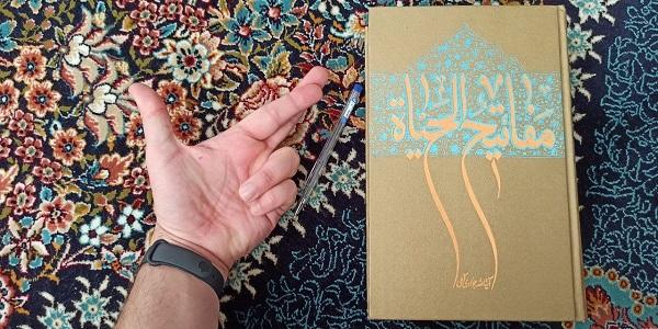 معرفی کتاب : مفاتیح الحیات آیت الله جوادی آملی