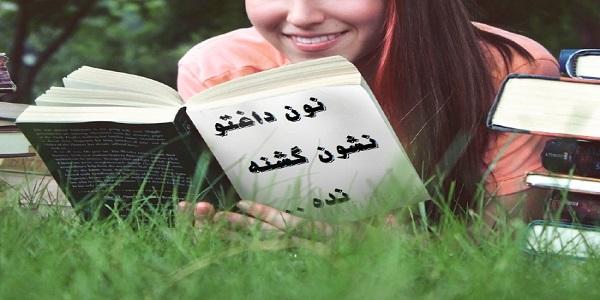 کتاب در مورد حجاب